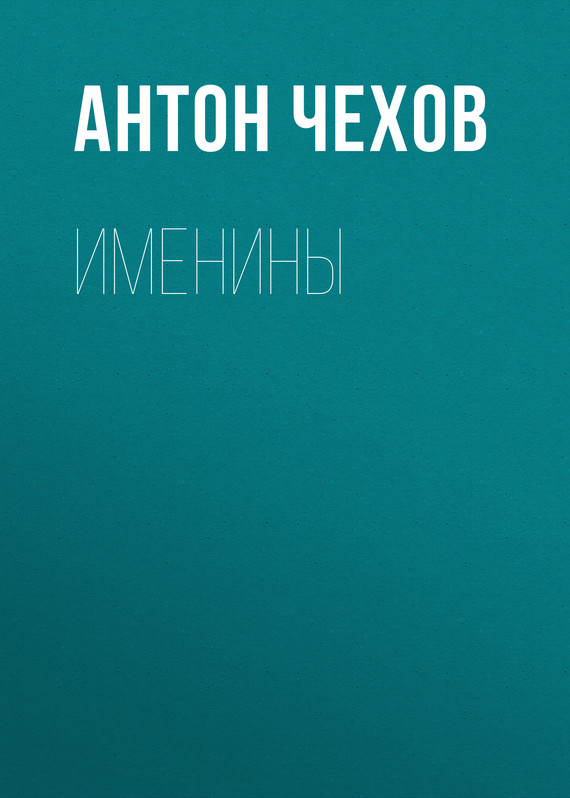Антон Чехов Именины столы