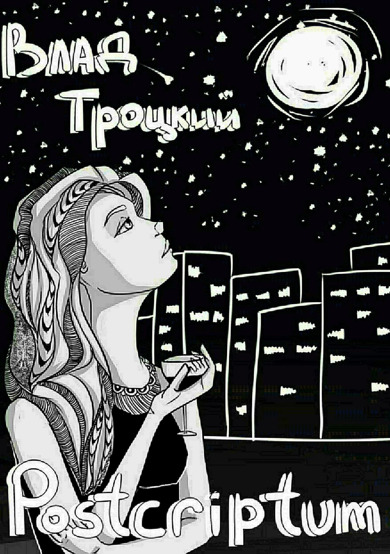 Обложка книги Postcriptum. Сборник стихов, автор Владислав Валерьевич Долганов