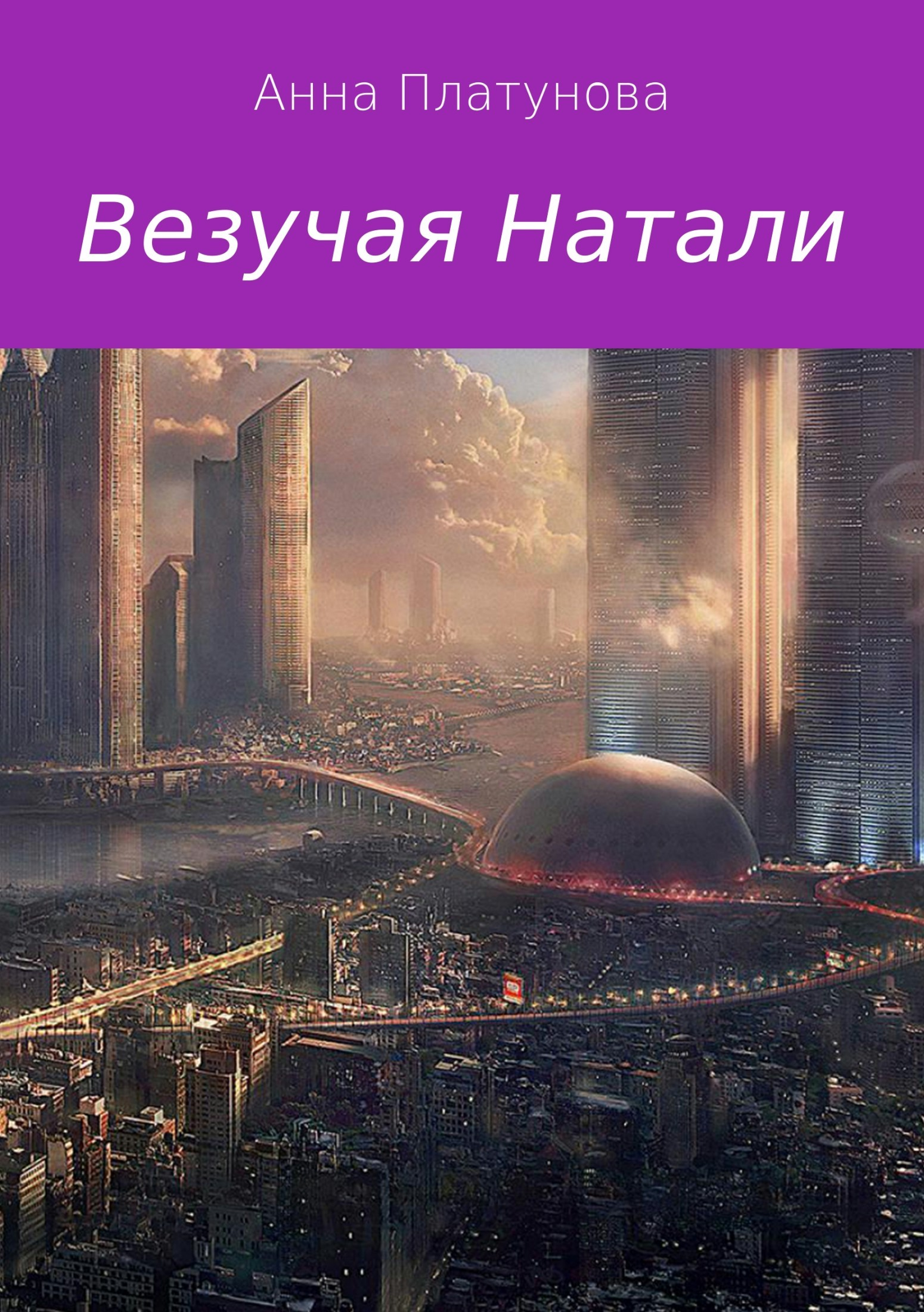 Анна Платунова - Везучая Натали