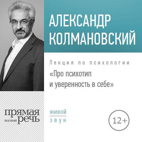 Александр Колмановский. Лекция «Про психотип и уверенность в себе»