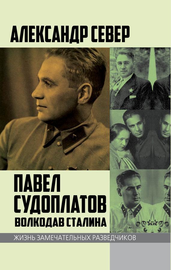 Павел Судоплатов. Волкодав Сталина