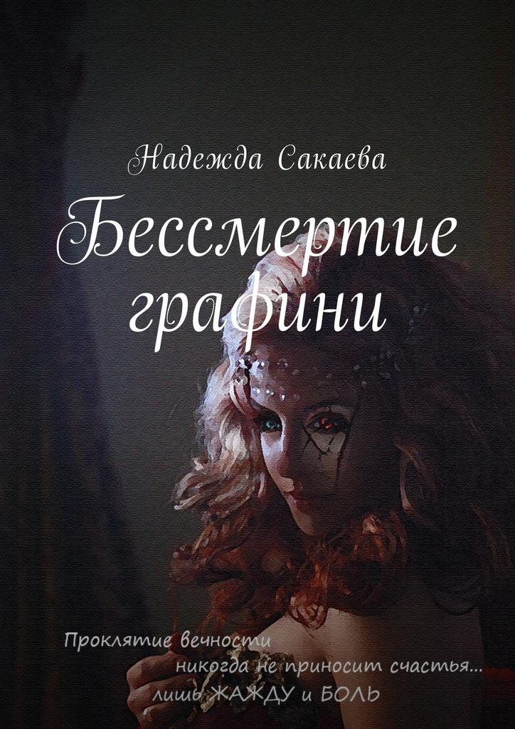 Надежда Сакаева - Бессмертие графини