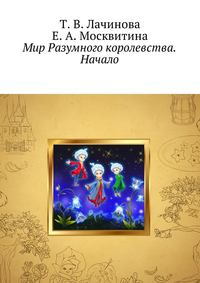 Т. В. Лачинова - Мир Разумного королевства. Начало
