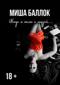 Миша Баллок - Ведь я сплю с музой… Эскапизм