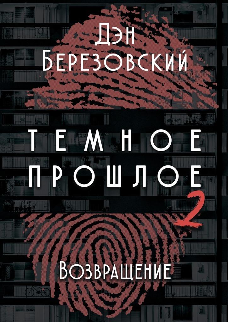 Дэн Березовский - Тёмное прошлое – 2. Возвращение