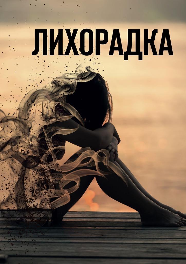 Александра Давыдова - Лихорадка