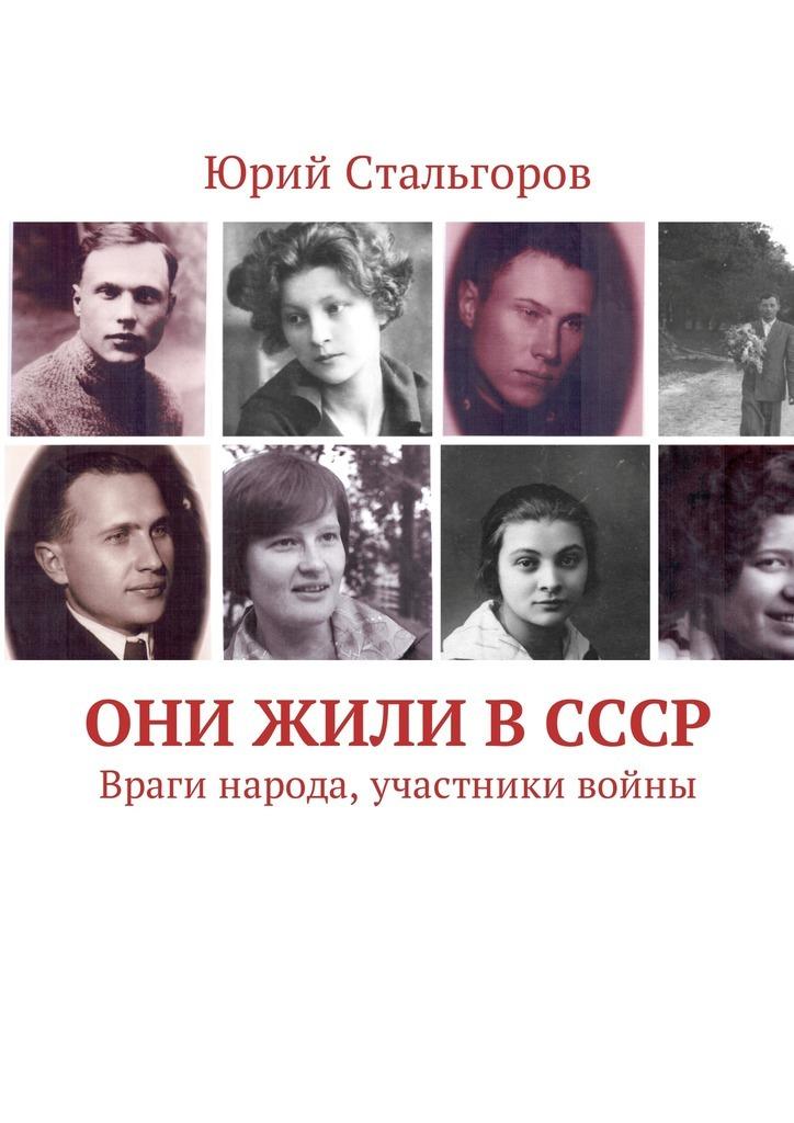Юрий Стальгоров бесплатно