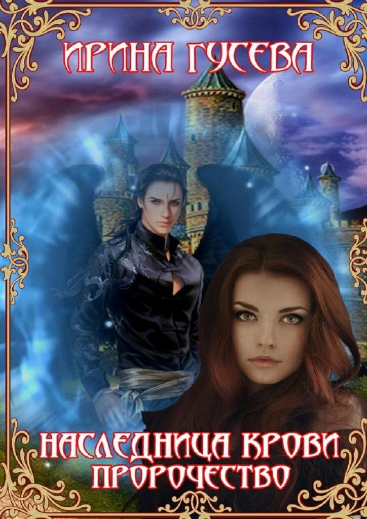 Ирина Гусева бесплатно