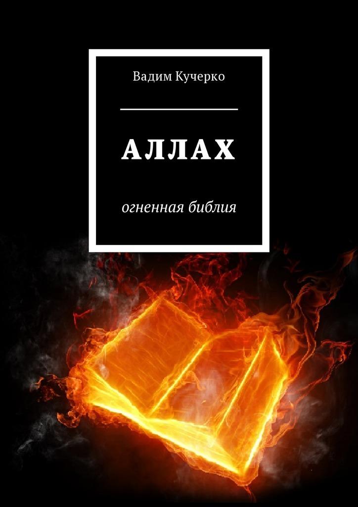 Вадим Кучерко Аллах. Огненная библия кто есть кто в санкт петербурге выпуск 4
