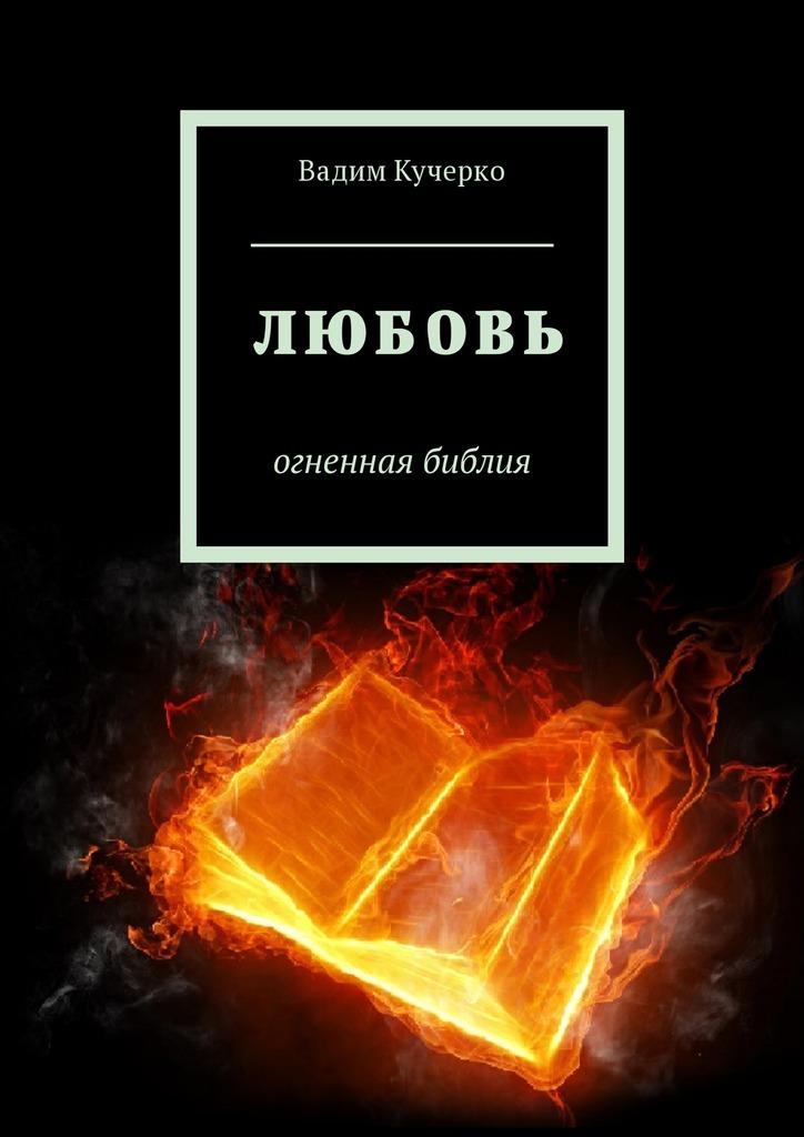 Вадим Кучерко Любовь. Огненная библия кто есть кто в санкт петербурге выпуск 4