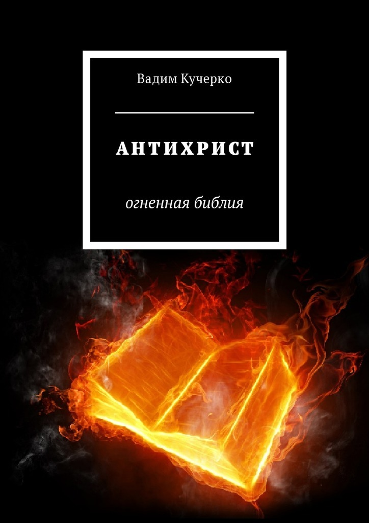 Вадим Кучерко Антихрист. Огненная библия кто есть кто в санкт петербурге выпуск 4