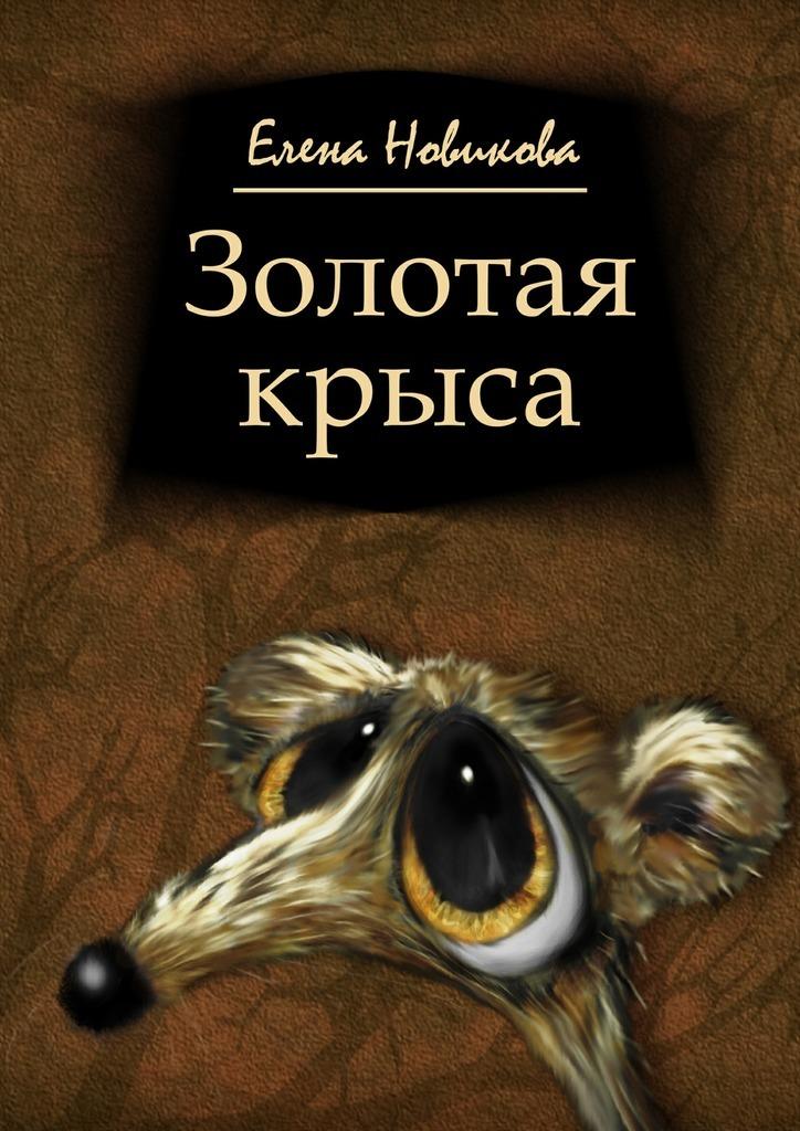 Елена Новикова Золотая крыса