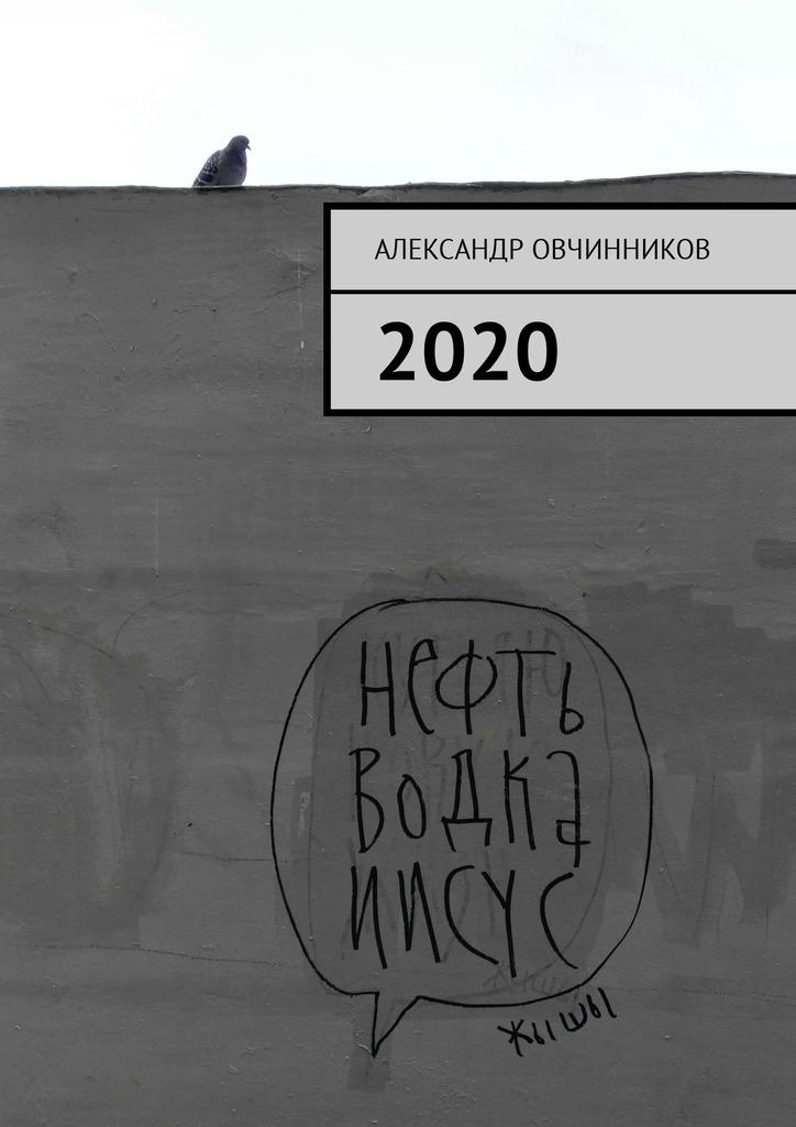 Александр Овчинников 2020