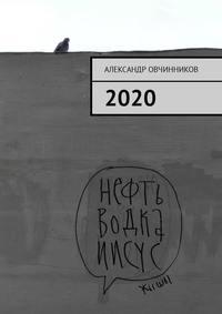 Александр Овчинников - 2020