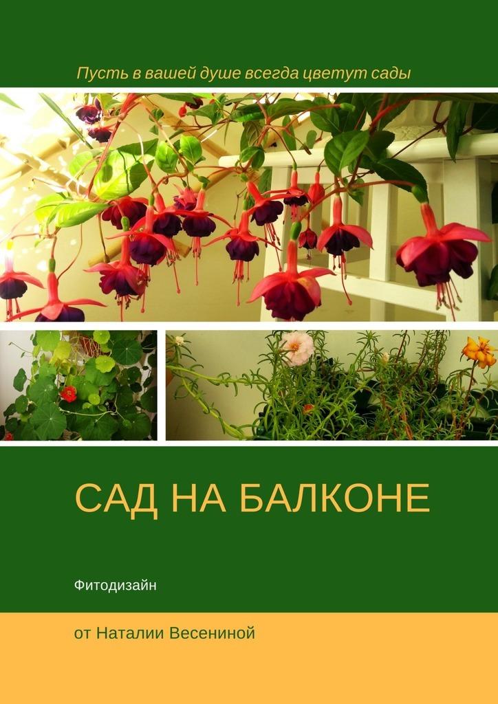 Наталия Весенина Сад на балконе. Фитодизайн