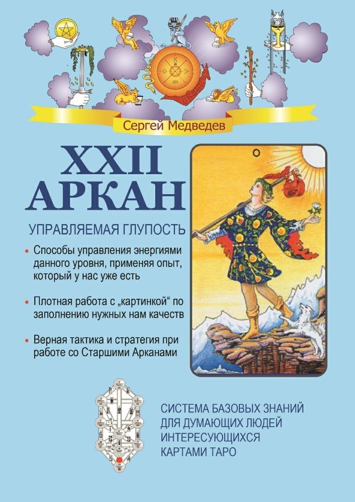 XXII Аркан. Управляемая глупость