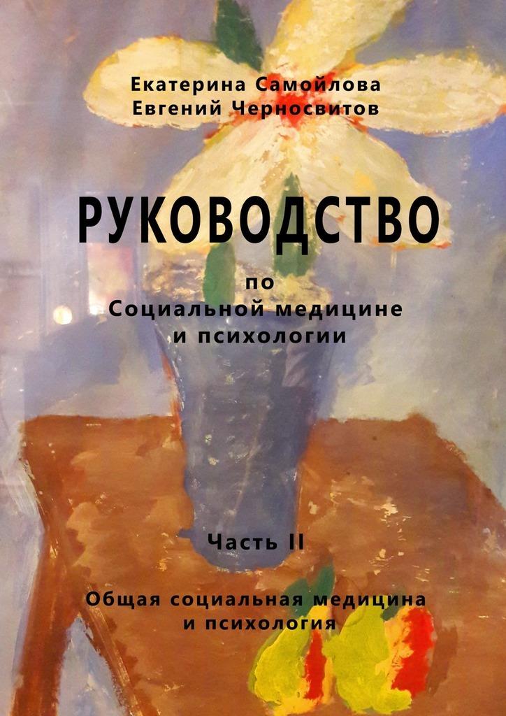 Евгений Черносвитов РУКОВОДСТВО по социальной медицине и психологии. Часть вторая руководство к изучению судебной медицины