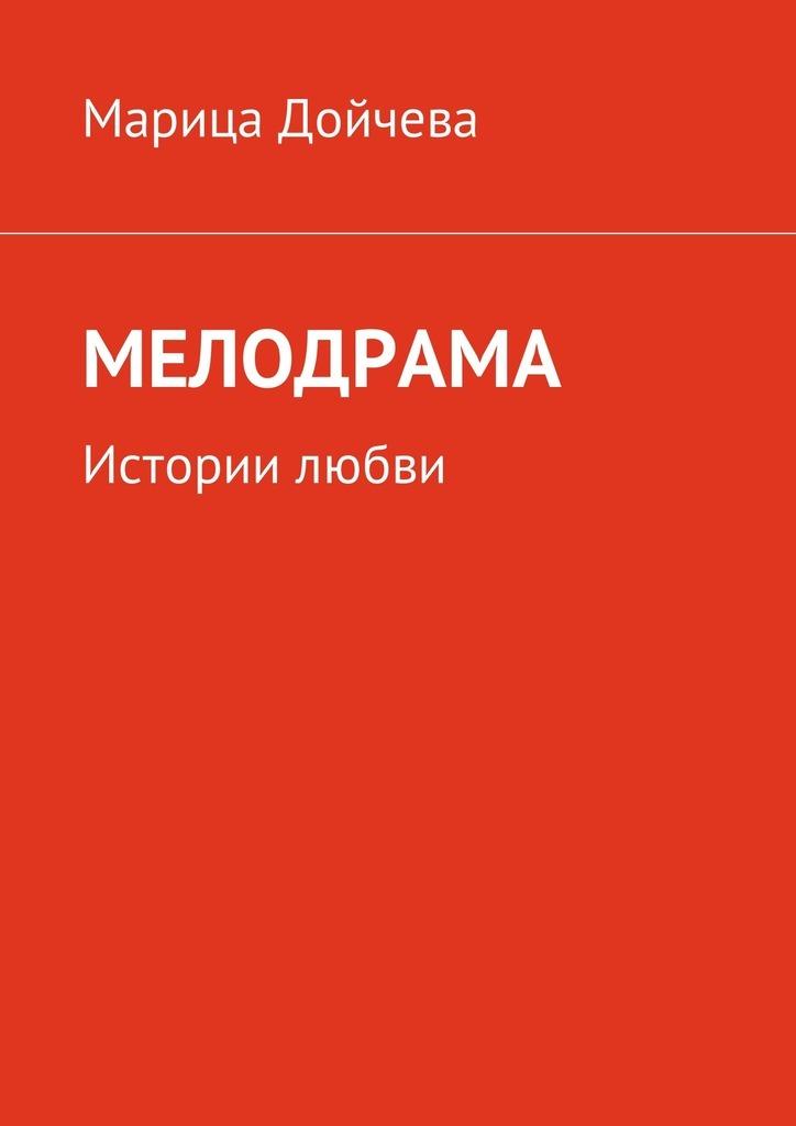 Марица Дойчева Мелодрама. Истории любви