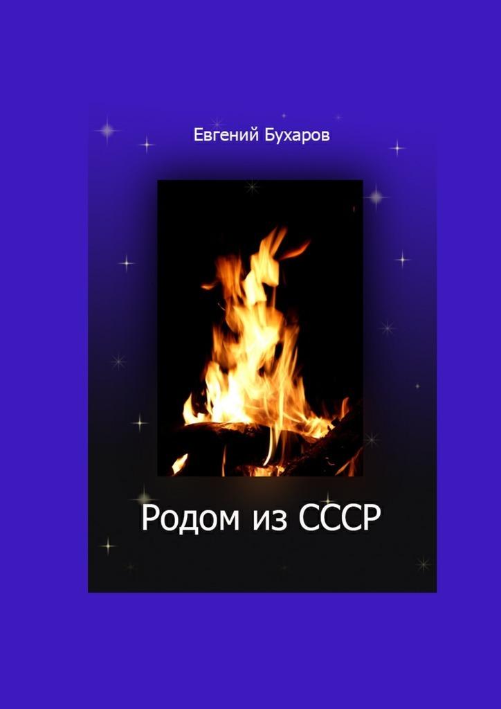 купить Евгений Александрович Бухаров Родом из СССР по цене 480 рублей