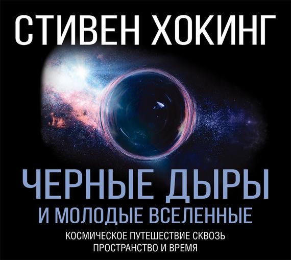 Стивен Хокинг Черные дыры и молодые вселенные жасмин варга мое сердце и другие черные дыры