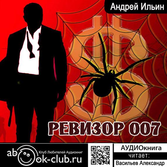 Андрей Ильин бесплатно