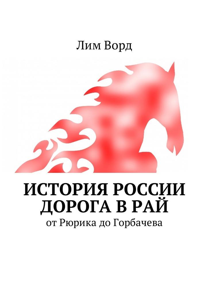 Лим Ворд - История России. Дорога в Рай. ОтРюрика доГорбачева
