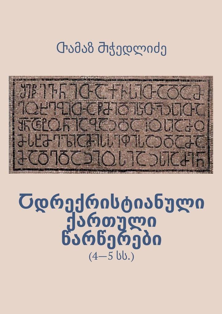Ⴇამაზ Ⴋჭედლიძე - Ⴀდრექრისტიანული ქართული წარწერები. 4—5სს.