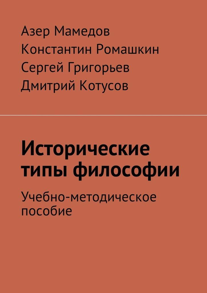 Азер Мамедов бесплатно