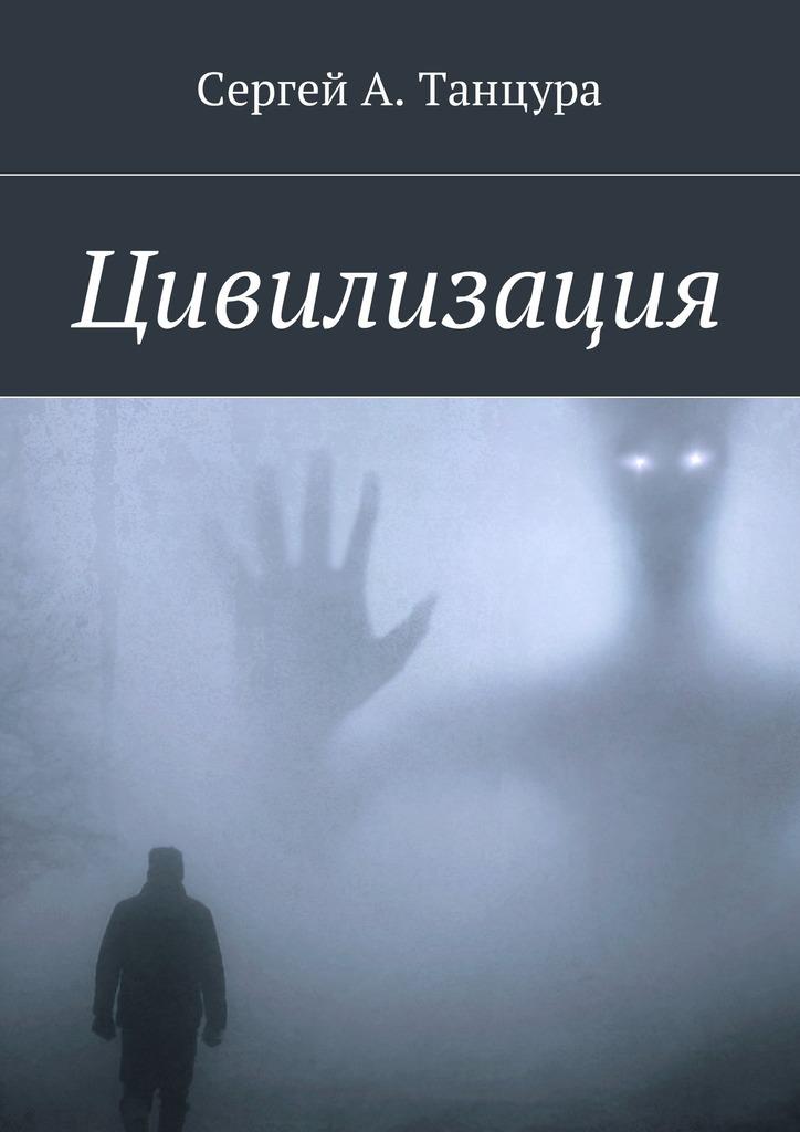 Сергей Танцура - Цивилизация