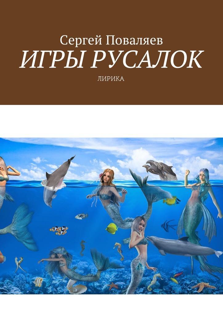 Сергей Поваляев Игры русалок. Лирика