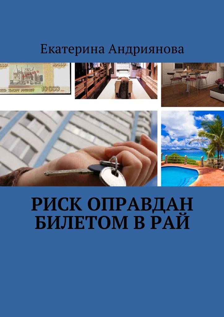 Екатерина Александровна Андриянова Риск оправдан билетом в Рай тарифный план