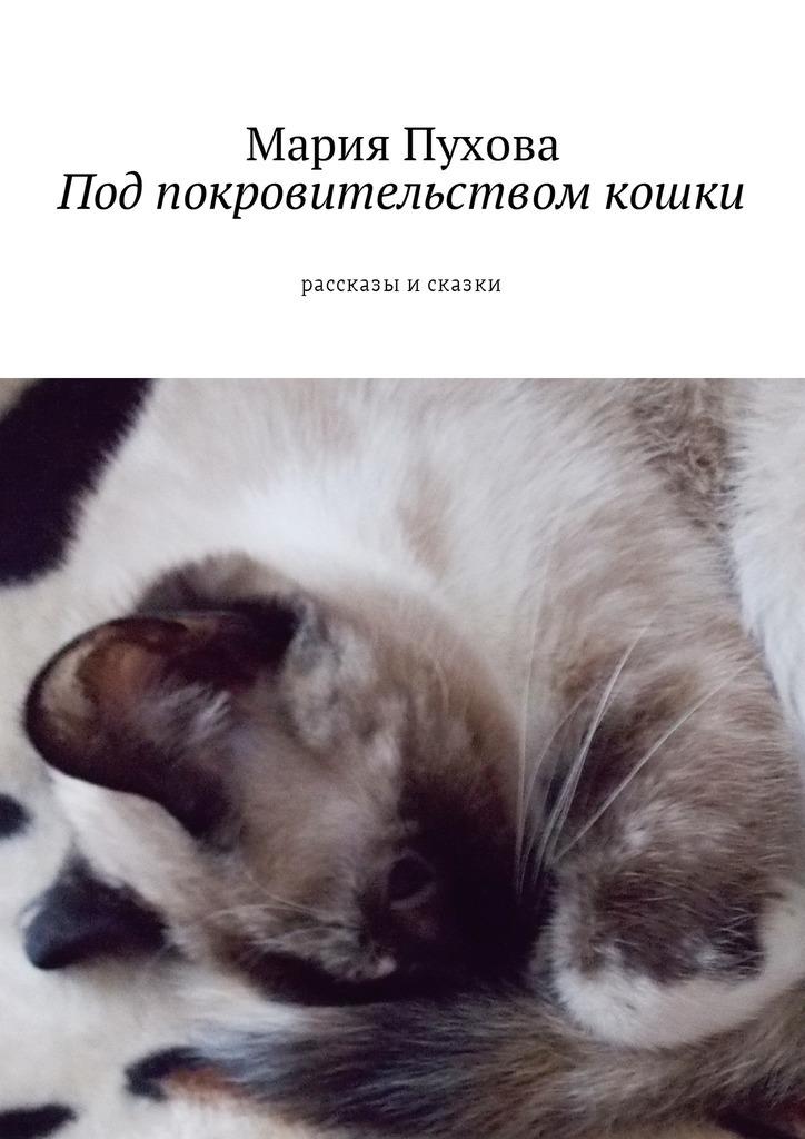 Мария Пухова Под покровительством кошки. Рассказы исказки рассказы о любви