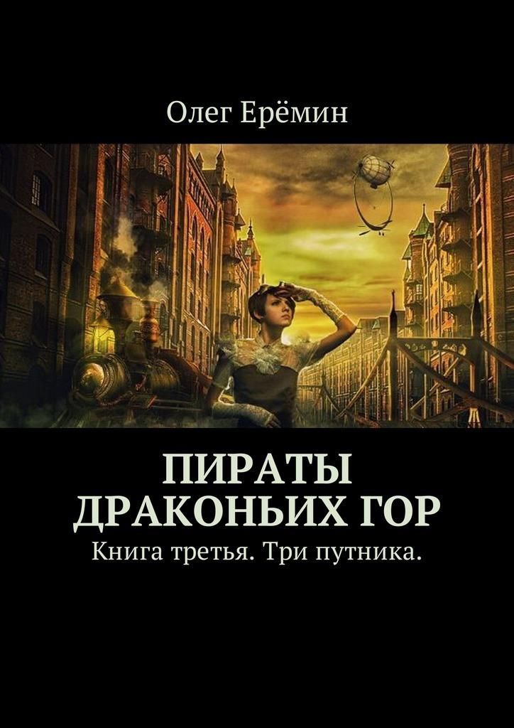 Пираты Драконьих гор. Книга третья. Три путника.