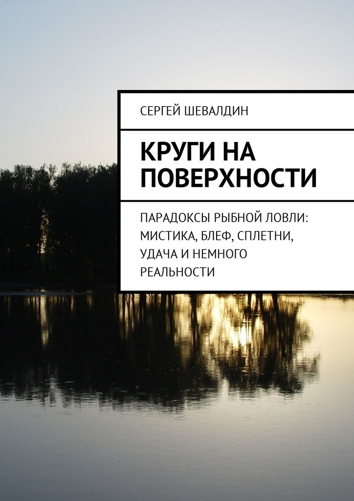 Сергей Владимирович Шевалдин бесплатно