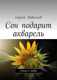 Сергей Поваляев - Сон подарит акварель. Стихи о любви