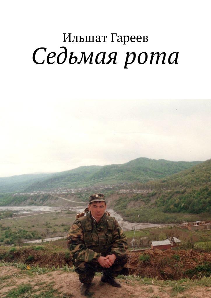 Ильшат Гареев Седьмая рота гордон ю книга про буквы от аа до яя