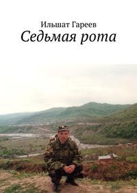 Ильшат Гареев - Седьмая рота