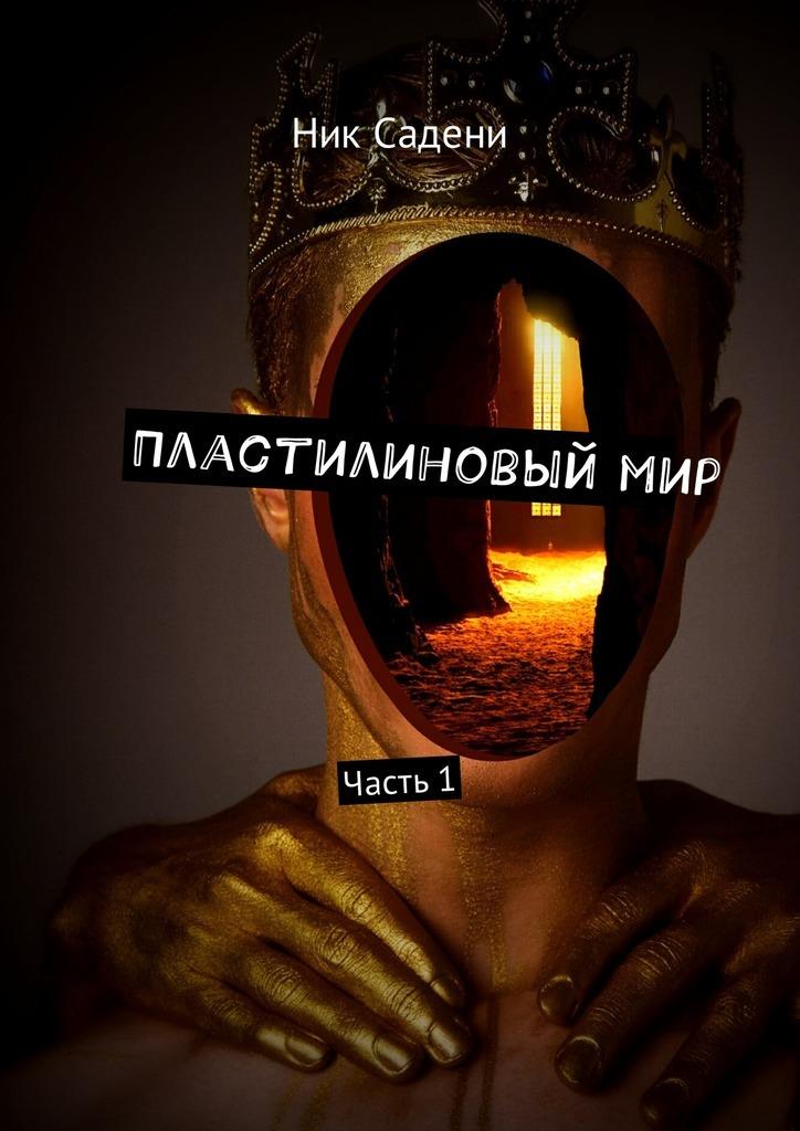 Ник Садени бесплатно