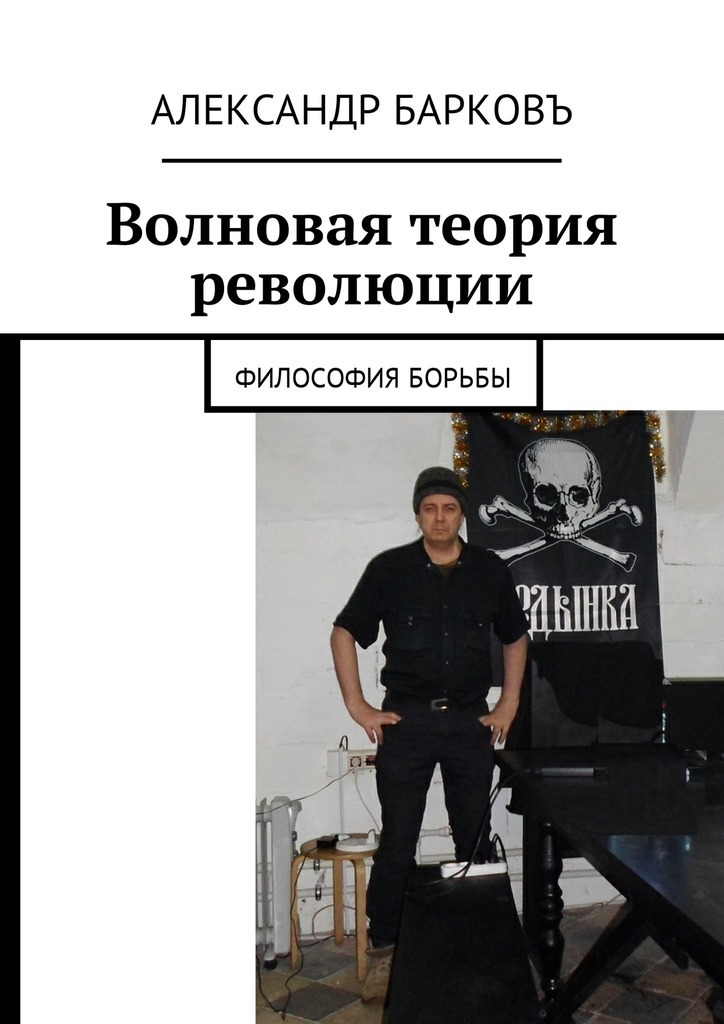 Александр Барковъ Волновая теория революции. Философия борьбы специальная теория относительности незаконченная дискуссия