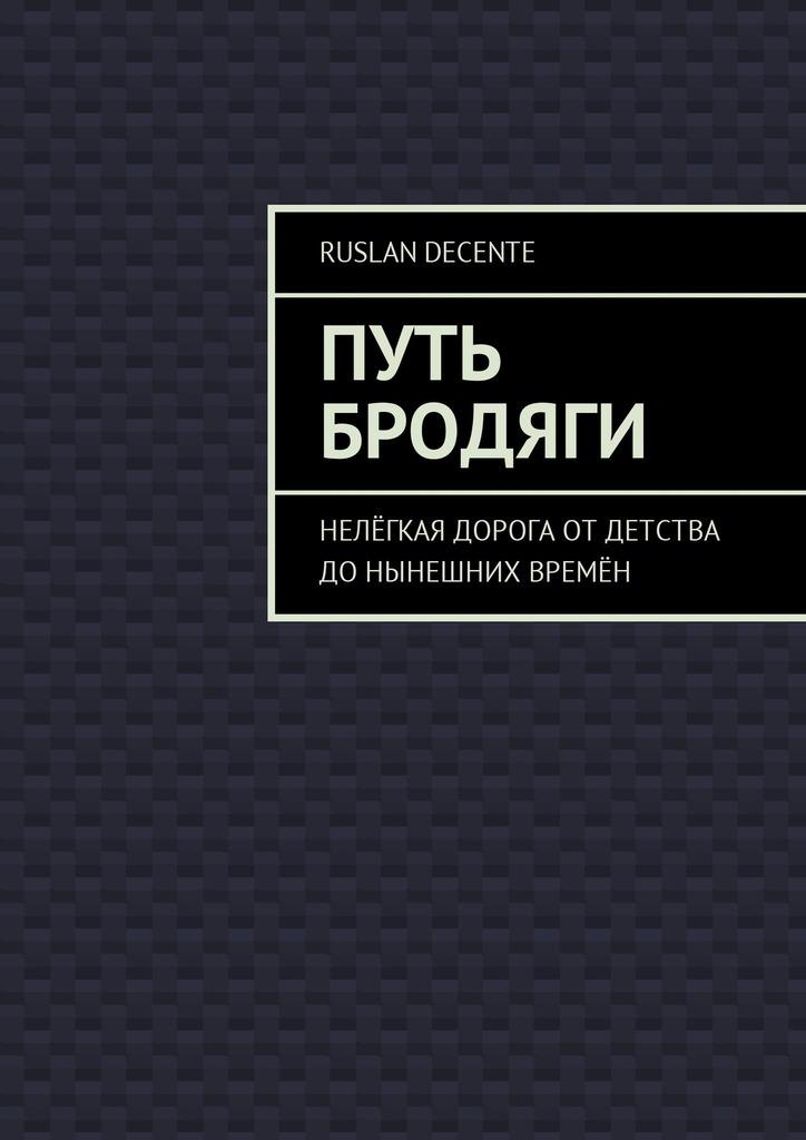 Ruslan Decente бесплатно
