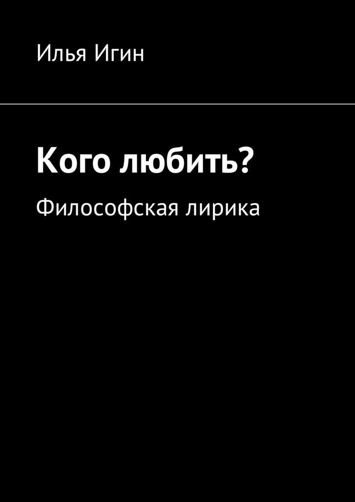 Илья Игин бесплатно