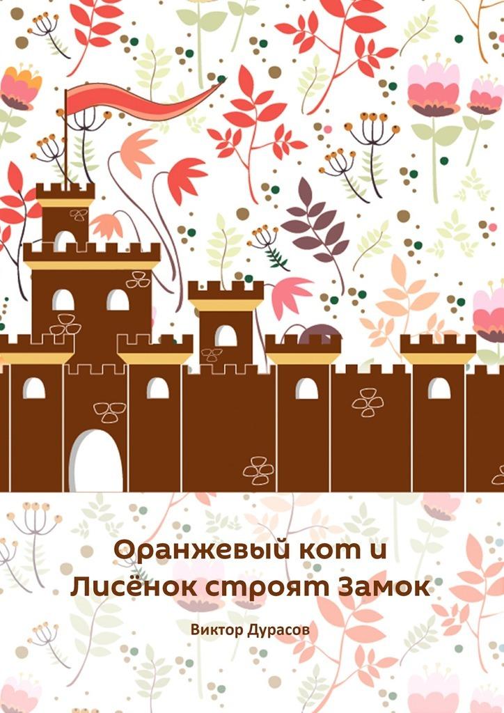 Виктор Сергеевич Дурасов Оранжевый кот и Лисёнок строят замок adamex коляска 2 в 1 barletta adamex лисёнок белый оранжевый