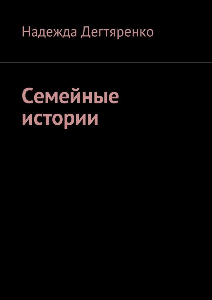 Надежда Владимировна Дегтяренко Семейные истории купить японский майонез кюпи в ростове