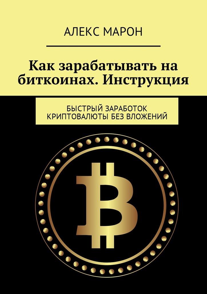 Алекс Марон Как зарабатывать на биткоинах. Инструкция. Быстрый заработок криптовалюты без вложений баргузин 2008 года цена