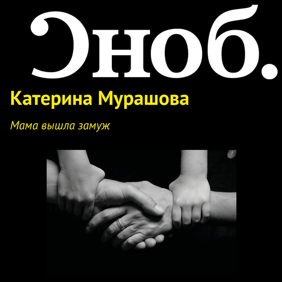Екатерина Мурашова Мама вышла замуж мурашова е дети взрослым не игрушки