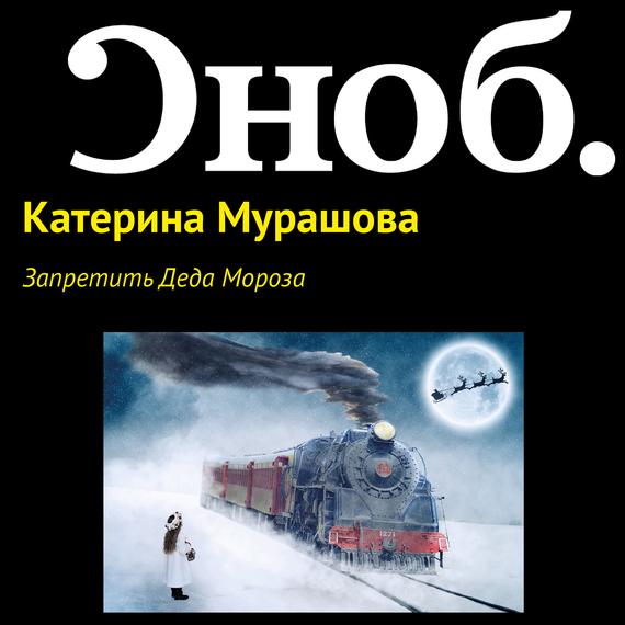 Екатерина Мурашова Запретить Деда Мороза пинт а переход в стадию осознанного творца