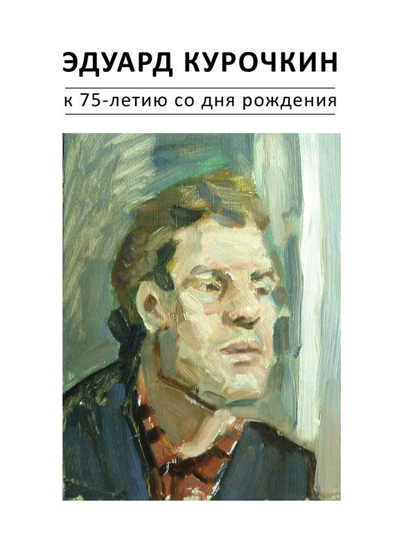 Эдуард Курочкин: к 75-летию со дня рождения. Каталог