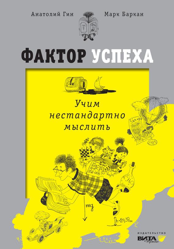 Анатолий Гин, Марк Баркан - Фактор успеха. Учим нестандартно мыслить