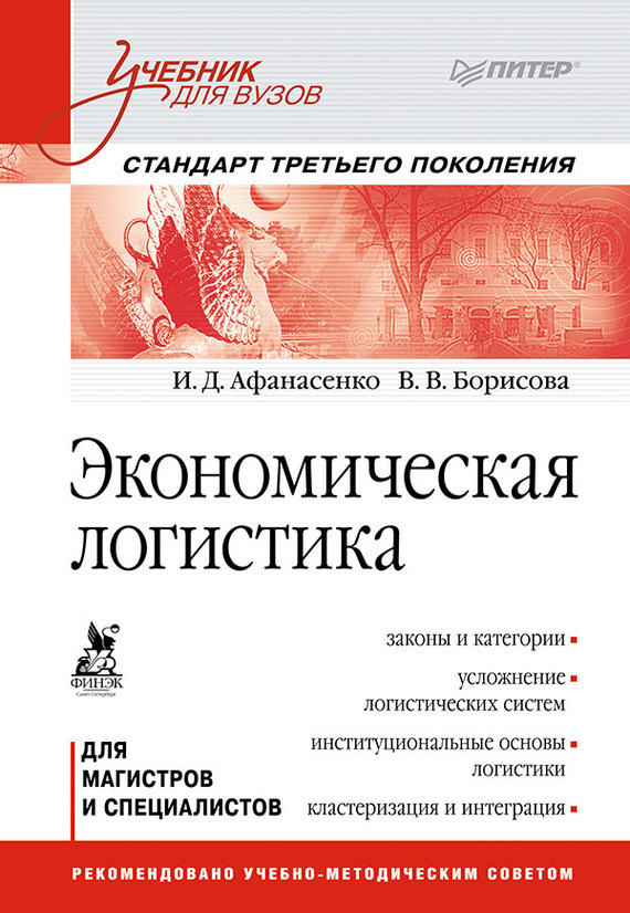 И. Д. Афанасенко Экономическая логистика. Учебник для вузов коммерческая логистика учебник для вузов стандарт третьего поколения