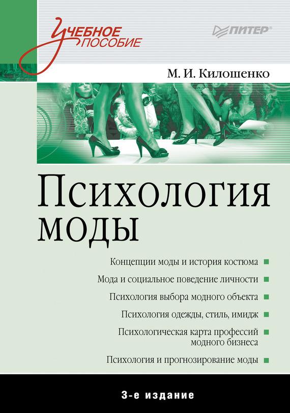 Мая Килошенко - Психология моды. Учебное пособие